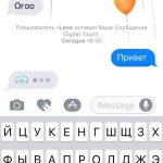 шарики iMessage iOS 10